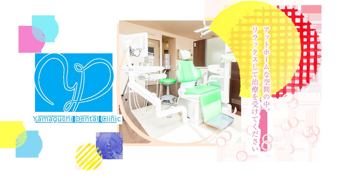 つくば、研究学園の歯医者 やまぐち歯科医院